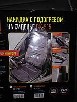 Накидка на сиденье с подогревом DK-515GR серая высокая