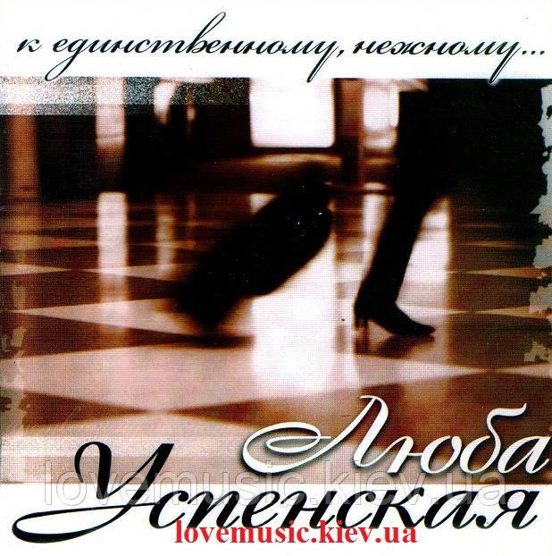 Музичний сд диск ЛЮБА УСПЕНСКАЯ К единственному, нежному (2007) (audio cd)