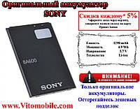 Аккумулятор оригинал Sony ST25i Xperia U (BA600) Class A+