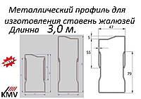 Импост регулируемый 88-130 мм длинна 3,0 м.