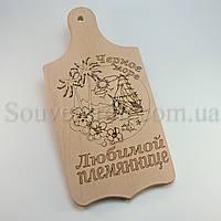 """Доска сувенирная """"Любимой племяннице"""""""