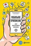 Вячеслав Семенчук Мобильное приложение как инструмент бизнеса