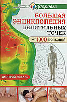 Большая энциклопедия целительных точек от 1000 болезней. Коваль Д.