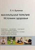 Мануальная терапия. Источник здоровья. Буланов Л.