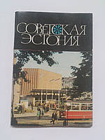 Советская Эстония, фото 1