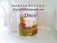 Чашка С Днем Рождения (премиум класс)