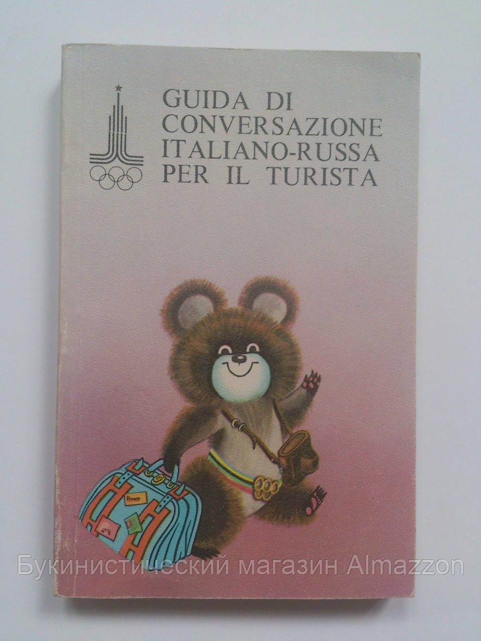 Итальянско-русский разговорник для туристов - Guida Di Conversazione Italiano-Russa Per Il Turista. Олимпиада