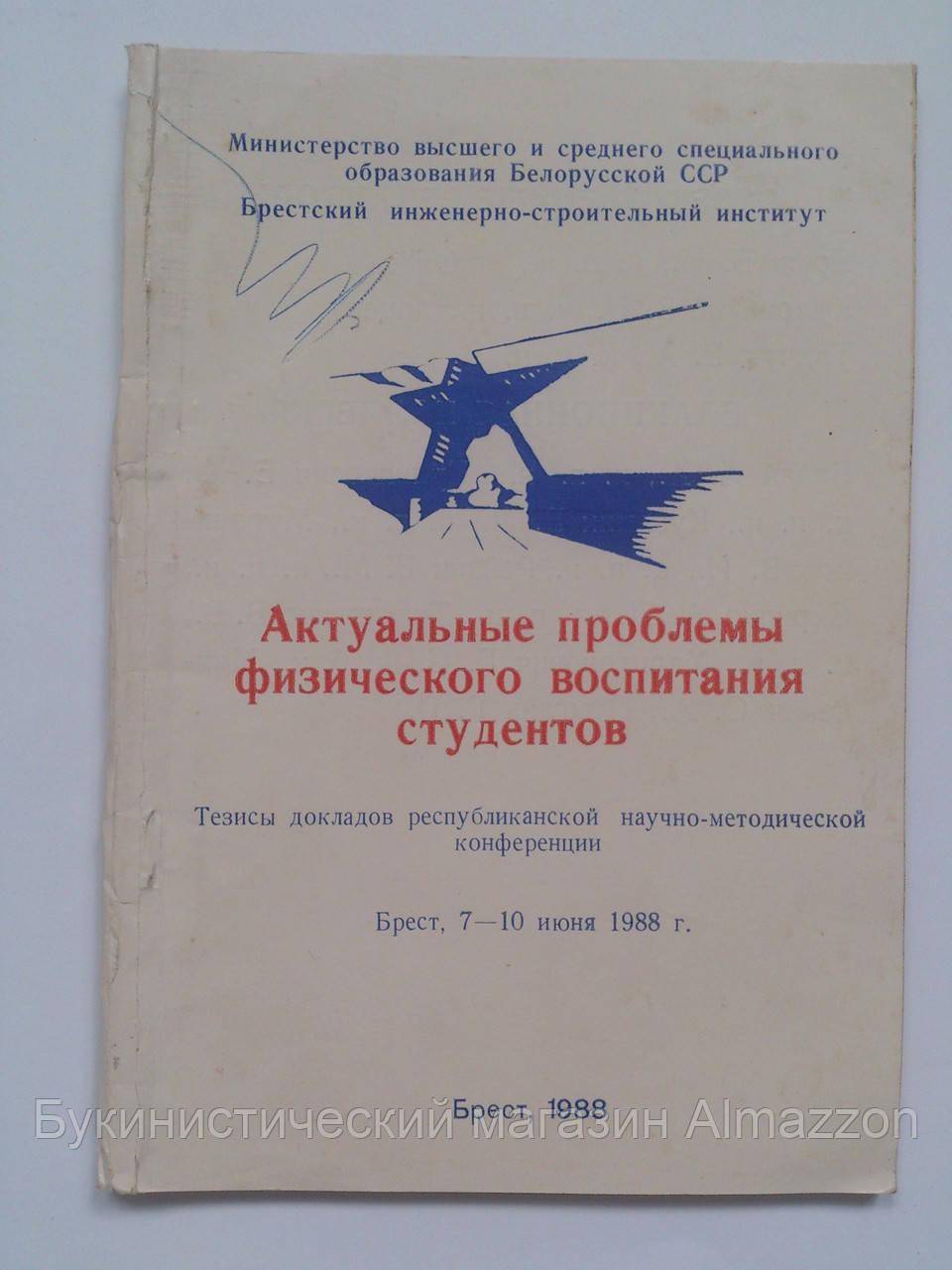 Актуальные проблемы физического воспитания студентов. 1988 год