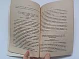 Актуальные проблемы физического воспитания студентов. 1988 год, фото 4