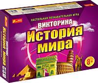 """5815 Вікторина """"Історія світу"""" 12120021Р"""