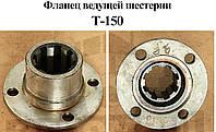Фланец Т-150К Украина