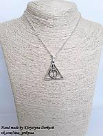 Подвеска кулон знак Дары смерти из фильма Гарри Поттер
