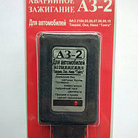 Аварийное зажигание ВАЗ 1111 ОКА, 2108, 2109, 21099, 2110, ЗАЗ Таврия, карбюраторные, АЗ-2