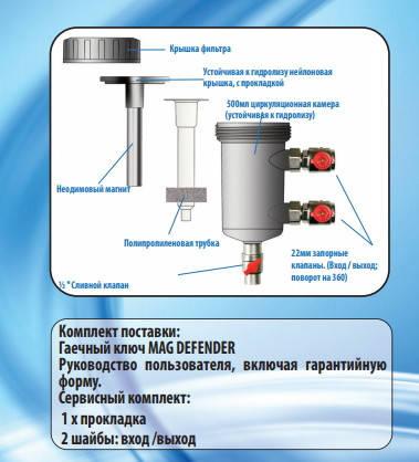 Проточный магнитный фильтр Salus MAG-Defender MD22A, фото 2