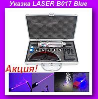 Указка LASER B017 Blue,1200 МВт синий лазерный указатель фонарик,Лазерная указка Blue!Акция