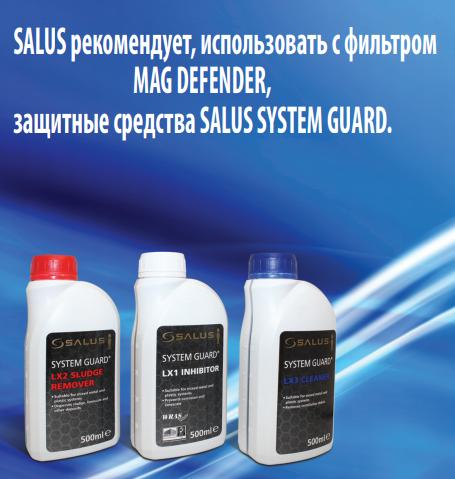 защитные средства SALUS SYSTEM GUARD
