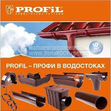 Водосточная система PROFIL 90\75 Польша