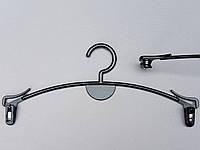 Плечики вешалки пластмассовые для нижнего белья WBX5B черные, 27 см