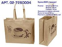 "Эко сумка BOX (02) standart ""Кава"". Арт. 02-7260004. ДЛИННАЯ РУЧКА"