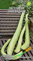 Семена лагенарии Змеевидной (Семена)