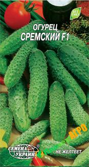 Семена огурца Сремский F1 (Семена)