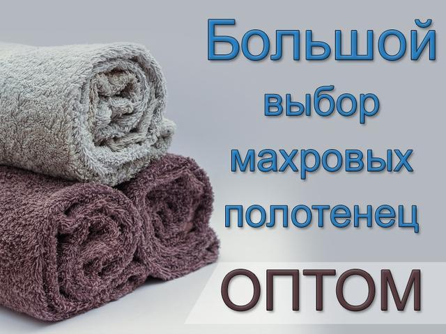 Махровые полотенца, простыни от компании Оптом дешевле, недорого