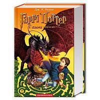 Гаррі Поттер і келих вогню    Том 4   978-966-7047-40-5