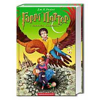 Гаррі Поттер і таємна кімната   Том 2  978-966-7047-34-4