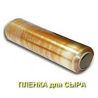 Пленка для упаковки сыра (0.3м х 300м)