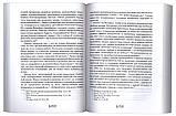 Православная психотерапия. Митрополит Иерофей (Влахос), фото 2