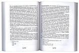 Православная психотерапия. Митрополит Иерофей (Влахос), фото 3