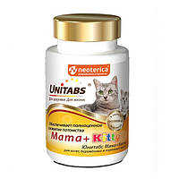 Витамины Unitabs Mama+Kitty для нормализации обмена веществ  с  B9 для кошек и котят  120 таб.