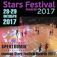 ТМ Spektrumix – спонсор фестиваля бальных танцев  Stars Festival Awards 2017!