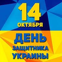Что подарить мужчине на День защитника Украины?