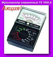 Мультиметр стрелочный YX 1000 A,Мультиметр стрелочный,Стрелочный мультиметр!Акция