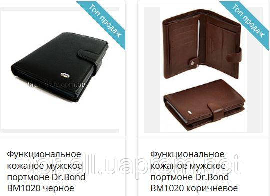 Подарок мужчине-функциональное кожаное мужское портмоне Dr.Bond BM1020 в двух вариантах цвета