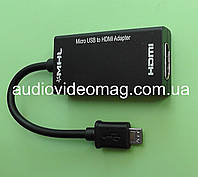 Переходник MHL HDTV adapter HDMI - micro USB