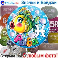 Значки Зодиака. Рыбы детский