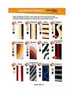 Металлокерамические дизайн-обогреватели UDEN-700 Серия Allegro