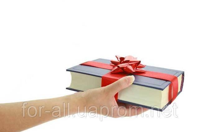Книга в подарок мужчине на день защитника