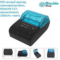 POS чековый принтер, термопринтер 58мм, Bluetooth 4.0 USB с аккумулятором 1500мАч + лента