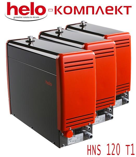 Комплект парогенераторов для хамама HELO HNS 120 T1 36,0 кВт (комплект 3 шт)