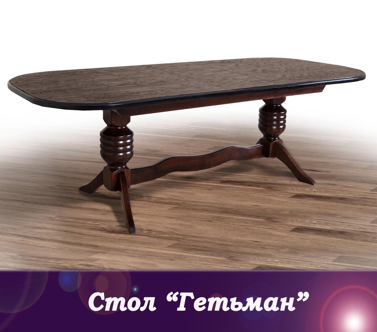 Стол большой обеденный раскладной Гетьман 200 см (+80 см)- орех