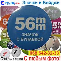 Значок 56мм с Любым фото