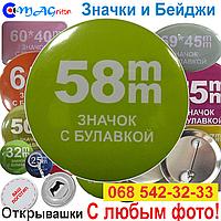 Значок 58мм