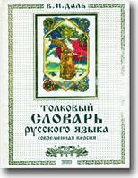 Тлумачний словник російської мови. Сучасна версія