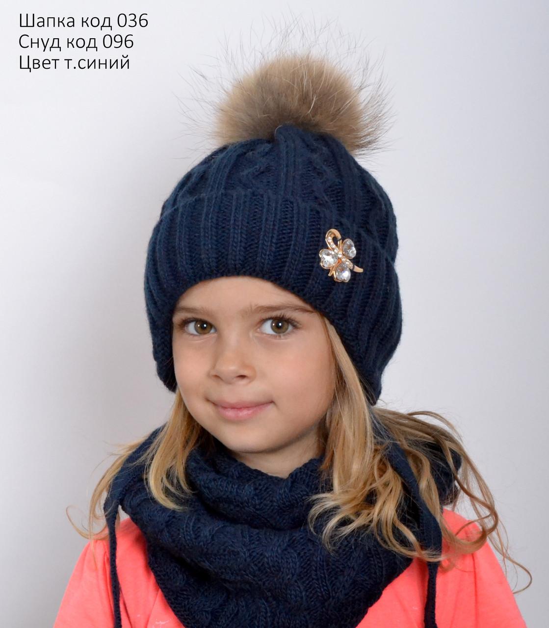 Детская зимняя шапка с натуральным меховым помпоном для девочки