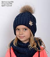 Детская зимняя шапка с натуральным меховым помпоном для девочки, фото 1