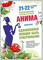"""Билет на (1 день) всеукраинский женский фестиваль """"Анима"""" г. Херсон. 21/22 октября 2017(на один дня)"""
