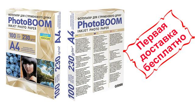 бумага PhotoBOOM